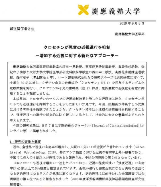 慶応大学プレスリリースクロセチン