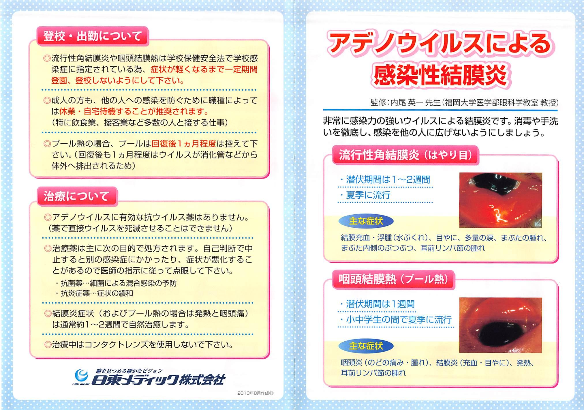 流行性格結膜炎説明